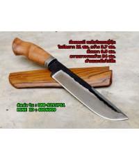มีดแคมป์ ขนาดใบมีด 8.2นิ้ว