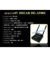 เสาอากาศทีวี  DECAR DE-AT001