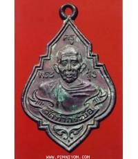 พระเหรียญ ; เหรียญหลวงพ่อรุ่ง รุ่น 1 วัดท่ากระบือ ปี 2484