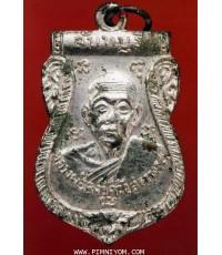 พระเหรียญ ; เหรียญหลวงคง รุ่น 1 วัดวังสรรพรส ปี 2511