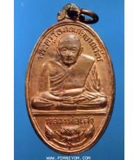 พระเหรียญ ; เหรียญหลวงพ่อเส่ง วัดกัลยา ปี 2515
