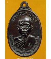 พระเหรียญ ; เหรียญหลวงพ่อคูณ ปี 2517 วัดบ้านไร่ อ. ด่านขุนทด
