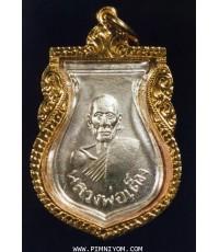 พระเหรียญ ; เหรียญหลวงปู่เต็ม รุ่นสองเนื้อเงิน วัดนิมมานรดี บางแค