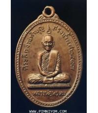 พระเหรียญ ; เหรียญหลวงพ่อพรหม วัดช่องแค รุ่นสรงน้ำ ปี ๒๕๑๗