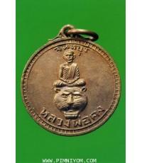 พระเหรียญ ; เหรียญหลวงคง รุ่นนั่งหน้าเสือ วัดวังสรรพรส