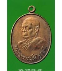 พระเหรียญ ; เหรียญอาจารย์วัน อุตตโม วัดถ้ำพวง สว่างแดนดิน