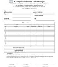แบบฟอร์มขอใบเสนอราคา E-Quotation Request Application