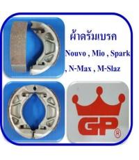 ผ้าดรัมเบรคหลัง GP สำหรับรถ Nouvo / Mio / Fino / Spark / NMax / MSlaz