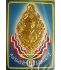 แผ่นปั้มพระบรมรูปในหลวง ร.๙ ลูกเสือไทย พ.ศ.๒๕๑๔