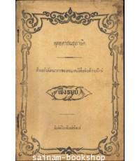 หนังสือพุทธศาสนสุภาษิต พิมพ์ที่โรงพิมพ์ศรีหงส์  พ.ศ.2469