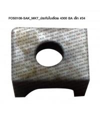 ประกับใบเลื่อย SAK_MKT_4300 BA เล็ก No.34  (FOS0108)