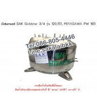 ถังปั๊มน้ำสแตนเลส SAK  Goldstar 3/4 รุ่น 120,151, MIYASAWA PW 165