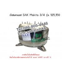 ถังปั๊มน้ำสแตนเลส SAK Makita 3/4 รุ่น 125,150