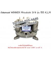 ถังปั๊มน้ำสแตนเลส WINNER Mitsubishi 3/4 รุ่น 155 K,L,M