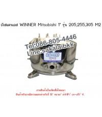 ถังปั๊มน้ำสแตนเลส WINNER Mitsubishi 1 นิ้ว รุ่น 205,255,305 M2