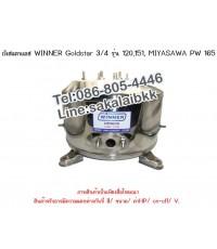 ถังปั๊มน้ำสแตนเลส WINNER Goldstar 3/4รุ่น 120,151, MIYASAWA PW 165