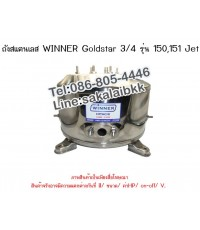 ถังปั๊มน้ำสแตนเลส WINNER Goldstar 3/4รุ่น 150,151 Jet