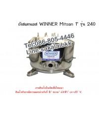 ถังปั๊มน้ำสแตนเลส WINNER Mitsan 1 นิ้ว รุ่น 240
