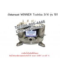ถังปั๊มน้ำสแตนเลส WINNER Toshiba 3/4รุ่น 101