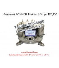 ถังปั๊มน้ำสแตนเลส WINNER Makita 3/4 รุ่น 125,150