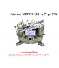 ถังปั๊มน้ำสแตนเลส WINNER Makita 1 นิ้ว รุ่น 250