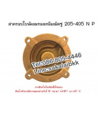 ฝาครอบใบพัดทองเหลือง มิตซู 205-405 N P