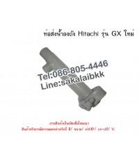 ท่อส่งน้ำลงถัง  Hitachi รุ่น GX ใหม่