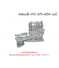 หัวเรือนปั๊ม HTC-375-425H (แท)้