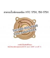 ฝาครอบใบพัดทองเหลือง HTC 175 H, 150-175 H