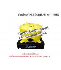 ถังเหล็กแท้ MITSUBISHI WP-155N