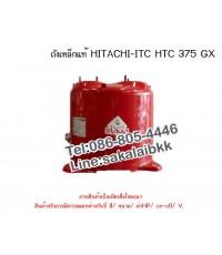 ถังเหล็กแท้ HITACHI-ITC HTC 375 GX