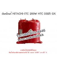 ถังเหล็กแท้ HITACHI-ITC 200W HTC D325 GX