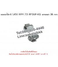 มอเตอร์ฮิตาชิ 1,450 RPM 7.5 RFOUP-KQ แกนเพลา 38 mm