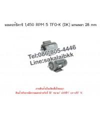 มอเตอร์ฮิตาชิ 1,450 RPM5 TFO-K (DK) แกนเพลา 28 mm