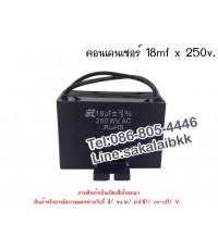 คอนเดนเซอร์  18mf x 250V.
