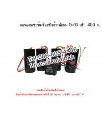 คอนเดนเซอร์เครื่องซักผ้า-พัดลม 5+10 uF. 450 v