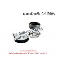 แมคคานิคอลซีล CM 560 A-50/72