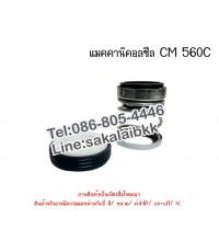 แมคคานิคอลซีล CM 560 C-63/83