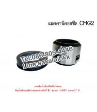 แมคคานิคอลซีล CMG 2-80/105