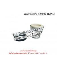 แมคคานิคอลซีล CM155-14/23.1