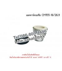 แมคคานิคอลซีล CM155-16/26.9