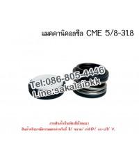 แมคคานิคอลซีล CME 5/8-31.8