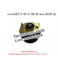 กาวานาโตชิบ้า 5 HP เก่า GB-30 ขนาด 20x55 มิล