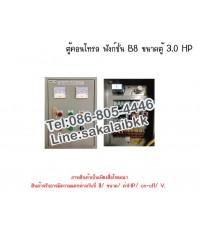 ตู้คอนโทรล ฟังก์ชั่น B8 ขนาดตู้ 3.0 HP