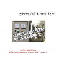 ตู้คอนโทรล ฟังก์ชั่น E1 ขนาดตู้ 3.0 HP