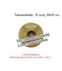 ใบพัดทองเหลืองเขียว  15 ขนาดรู 129x13 mm.