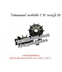 ใบพัดลมมอเตอร์ พลาสติกสีดำ C 10 นิ้ว ขนาดรูบู๊ซ 29