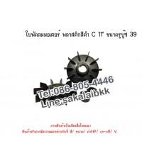 ใบพัดลมมอเตอร์ พลาสติกสีดำ C 11 นิ้ว ขนาดรูบู๊ซ 39