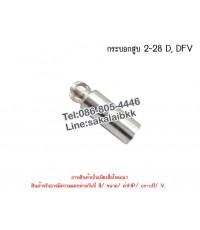 กระบอกสูบ 2-28 D, DFV