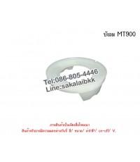 บังลม MT900